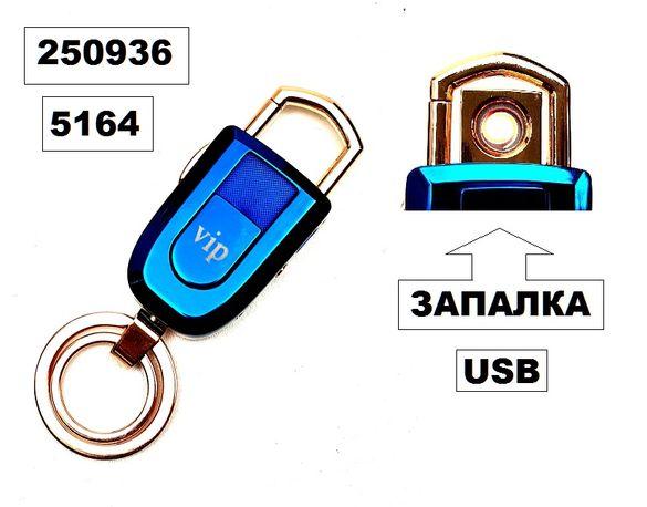 Ключодържател + запалка с USB VIP -5164