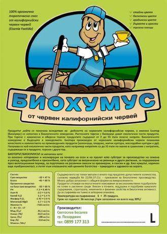 Биохумус - Биотор