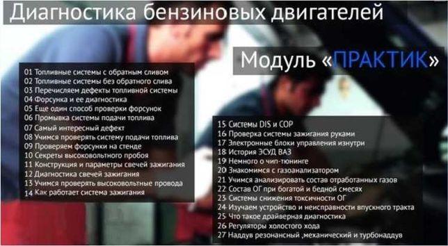"""Курс Алексея Пахомова """"Диагностика бензиновых двигателей Практик"""