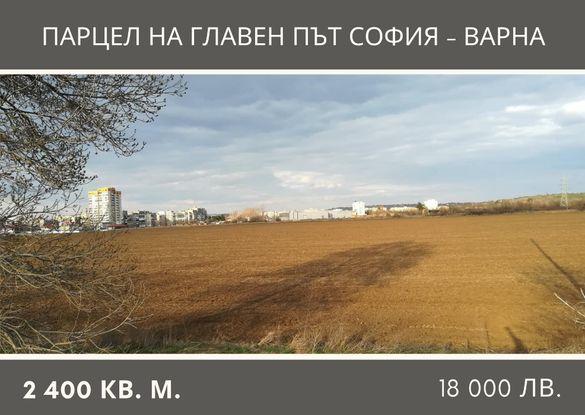 Парцел на главен път София - Варна