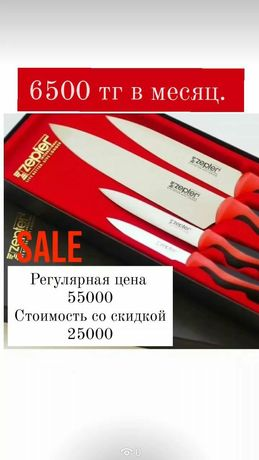 Ножи от цептер компании