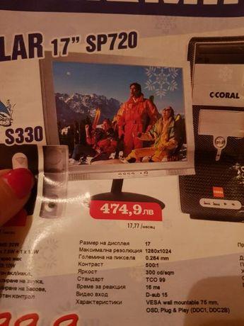 Монитор 17 inch(44cm) Itsolar LCD+подарък буфер и компютър