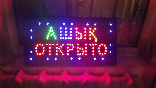 LED табло ашык/открыто