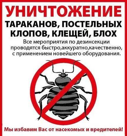 Гарантия! СЭС! Дезинфекция муравьев,крыс,клопов,тараканов,клещей