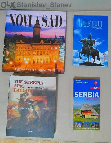 Книги за Сърбия на английски или сръбски