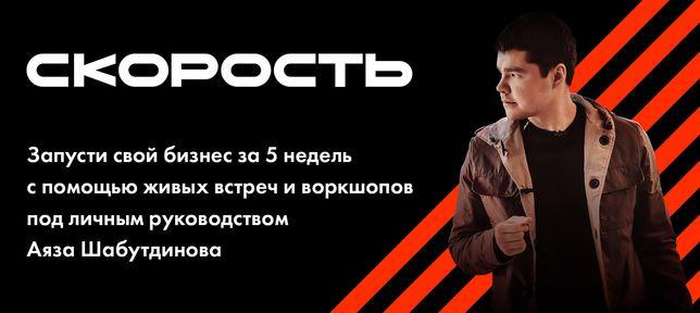 """Полный курс """"Скорость"""". Аяз Шабутдинов"""