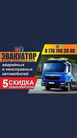 Услуги эвакуатора Не Дорго по всем направлениям