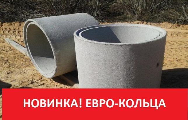 Бетонные кольца для септика, армированные, прессованные с ЕВРО-ЗАМКОМ!
