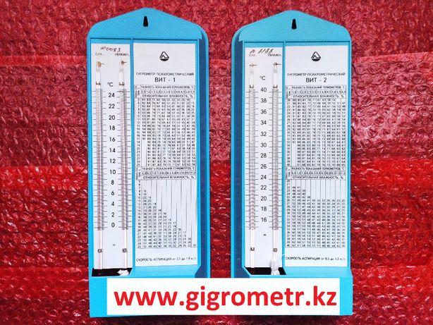Гигрометр ВИТ1 ВИТ2