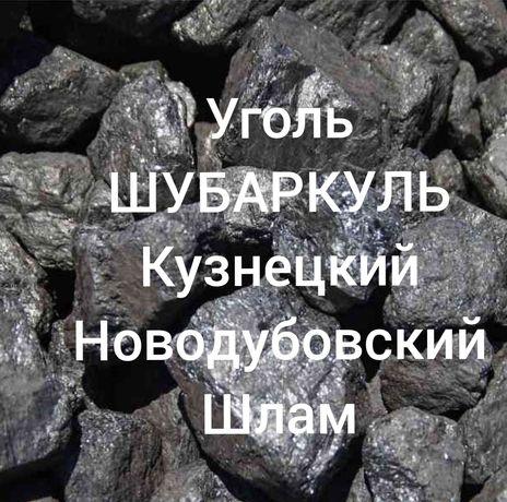 Уголь разных марок шлам с доставкой
