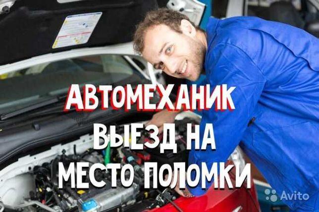 АвтоДоктор ВЫЕЗД   СТО 24/7