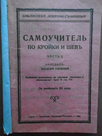 Самоучител по кройки и шев. Част 1 - Теодора Пейкова, 1929