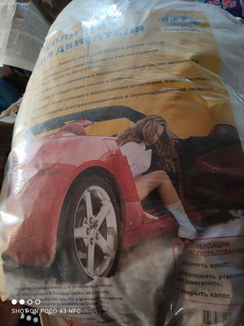 Термо-одеяло для двигателя авто