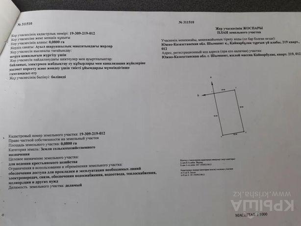 Участок Бозарык-3