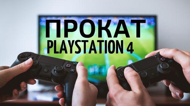 Про.кат PlayStation 4 ps4 пс4
