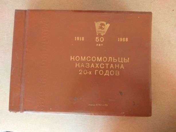 Фотоальбом Комсомольцы Казазстана 20-х годов 1918 г.-1968 г.