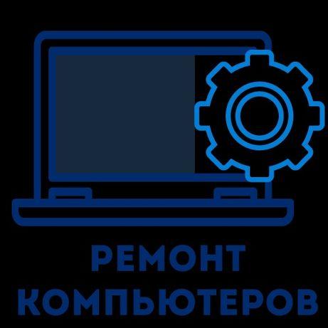 Ремонт, чистка, оптимизация компьютерной техники