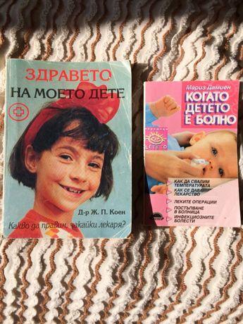 Книги за отглеждане на деца