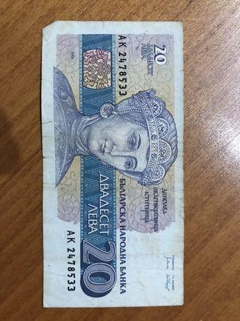 Банкнота 20 лева