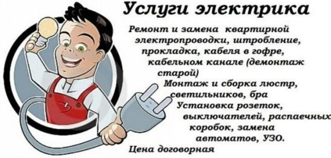 Электрик 24/7 установка кронштейна тв