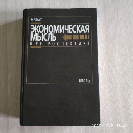 Учебник Экономическая мысль в ретроспективе М. Блауга 1994 г выпуска