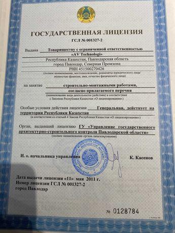 ТОО с бумажной лицензией под 1 категорию
