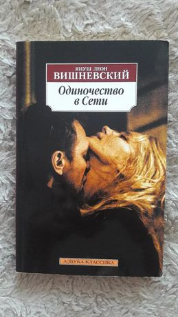 """Книга """"одиночество в сети """""""