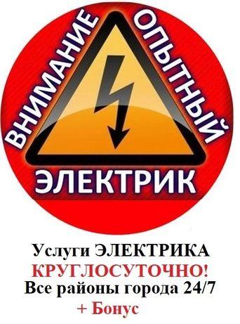 Электрик АЛМАТЫ  Круглосуточно