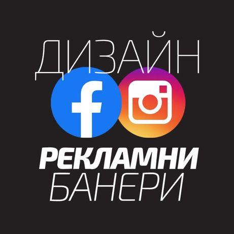 Рекламни визии за Facebook, Instagram, Google Ads