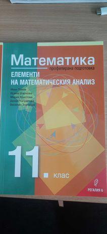 Учебници за профилирана подготовка по математика 11 клас- Регалия 6