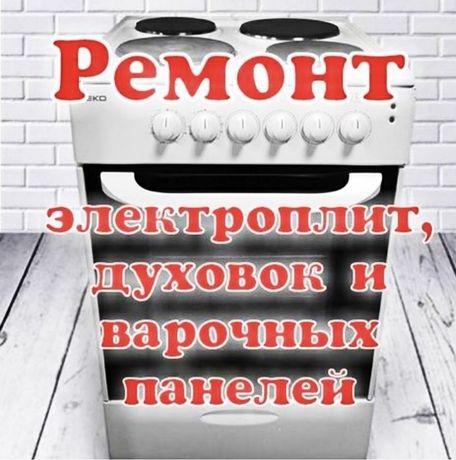 Ремонт ЭЛЕКТРОПЛИТ, духовок, вар-х панелей, промыш-х плит! Качество!