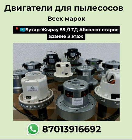 Двигателя , щётки, фильтры для пылесосов Samsung и LG, Зубр и м. д