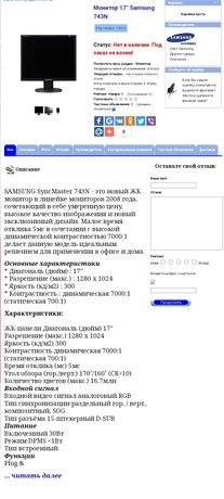 "Монитор 17"" Samsung 743N"