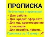 Про_писка Алматы и область.