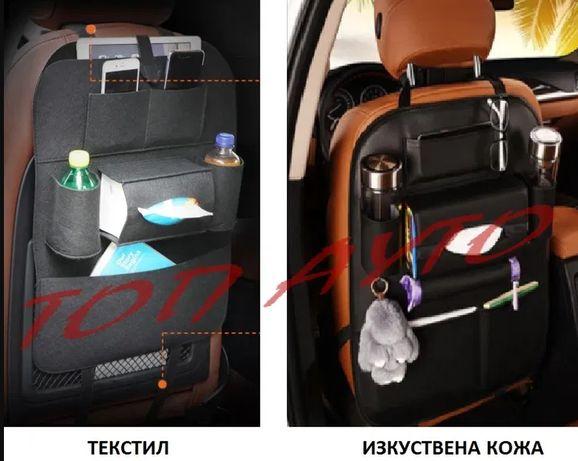Органайзер Протектор За Седалка На Кола Текстил/Изкуствена Кожа