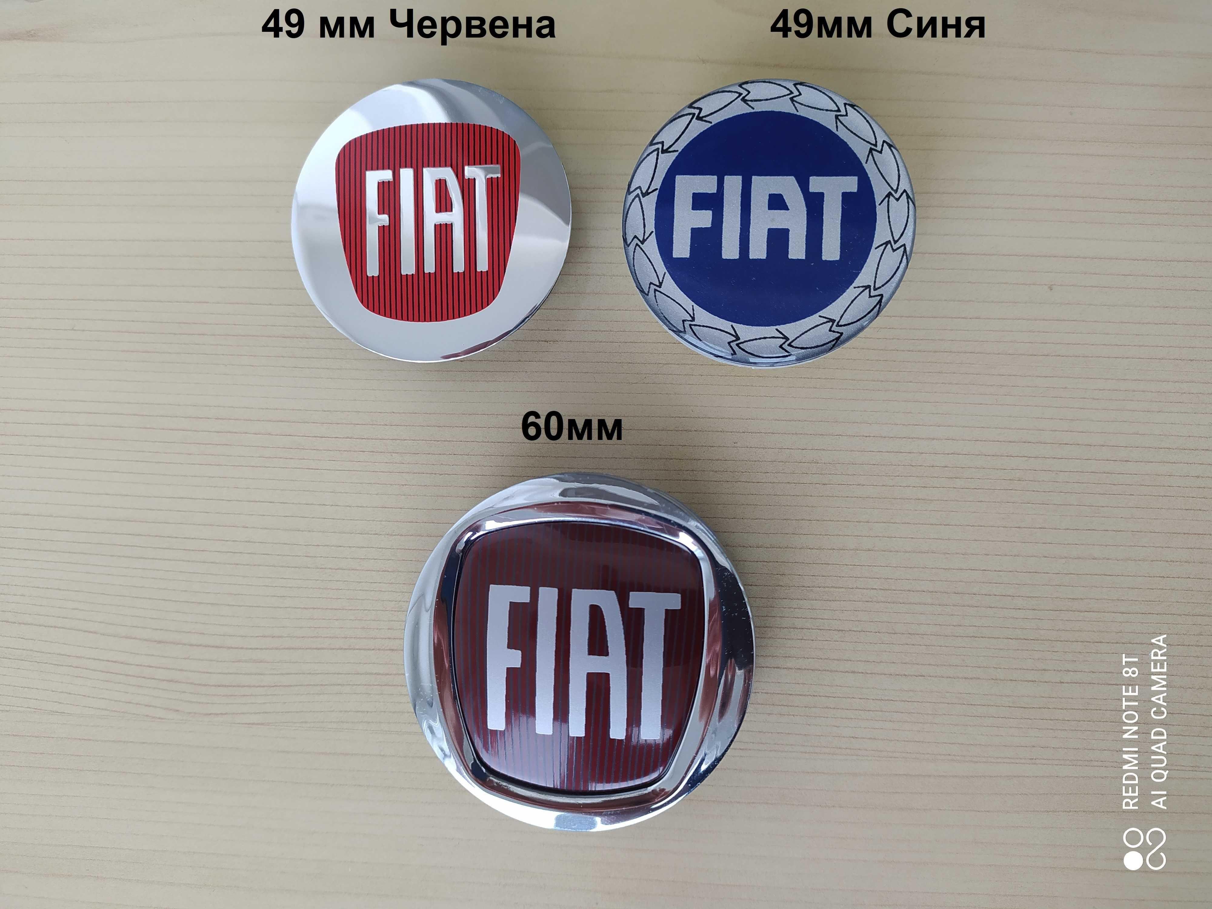 Капачки за джанти FIAT Фиат 49 мм , 60 мм