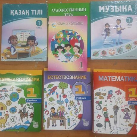 1 класс  обучение грамоте, қазақ тілі, етествознание, 2016 года