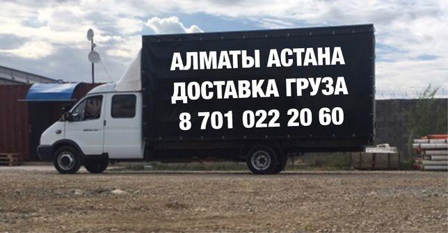 Алматы Астана Алматы грузоперевозки