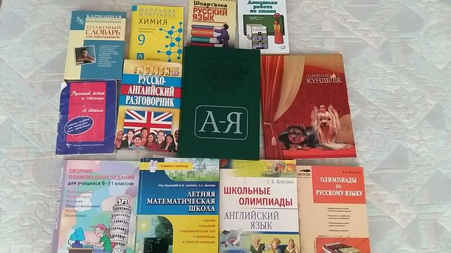 Набор школьных пособий и сборников