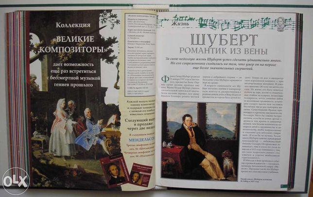 """Журналы и CD из серии """"Великие композиторы"""""""