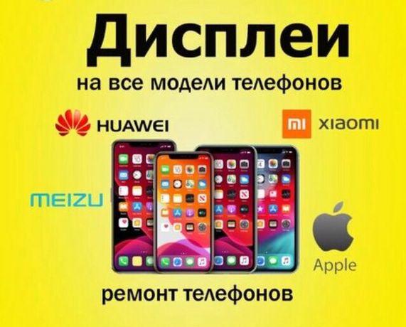 Ремонт телефонов компютеров