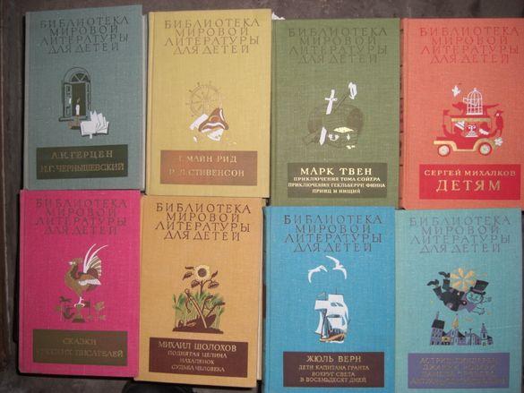 Колекция от руски книги - световна литература за деца