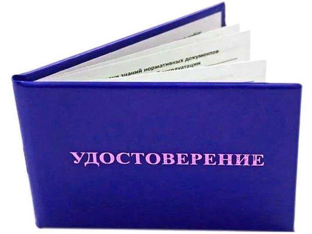 Корочки удостоверений синие, свидетельства для учебных центров.