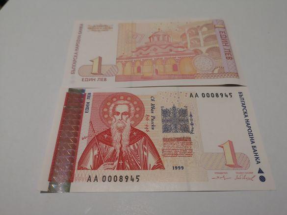 Банкнота 1 лев 1999