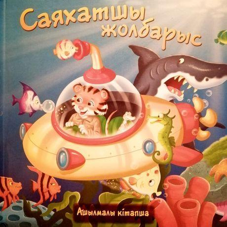 продам казахскую детскую книгу