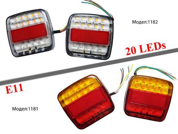 12V Комплект Диодни Стопове Задни Светлини Камион Каравана Бус Ремарке
