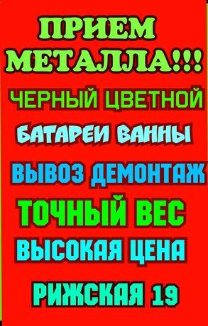 ПРИЕМ Вывоз МЕТАЛЛА  Демонтаж Металла ЛОМА Батареи ВАННЫ ХЛАМ Метал