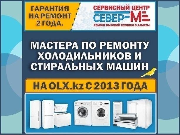Мастер по ремонту холодильников и стиральных машин. Гарантия! Север-М.