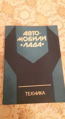 """Книга """"Автомобили ЛАДА"""""""