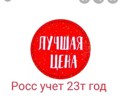Супер цена на Российский учет!Автострахование выгодно.Страховка